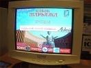 Финал Всемирного компьютерного турнира по преферансу «Кубок Марьяжа» — 1997, Москва— экран